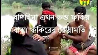 bd badaimar buter khela bangla funny video