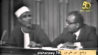فيديو نادرة للشيخ الشعراوى هل الانسان مسير ام مخير