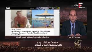 كل يوم - مالك المستشفي المصري بالغردقة .. السفارة  كانت على علم بعدم قدرة المريض على الدفع