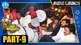 Sardaar Gabbar Singh Audio Launch Part 9 - Pawan Kalyan || Kajal Aggarwal || DSP