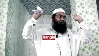 Bangla Waz Jore Amin Na Bolle Ki Salat Hobe? by Mujaffor bin Mohsin - New Bangla Waz 2017
