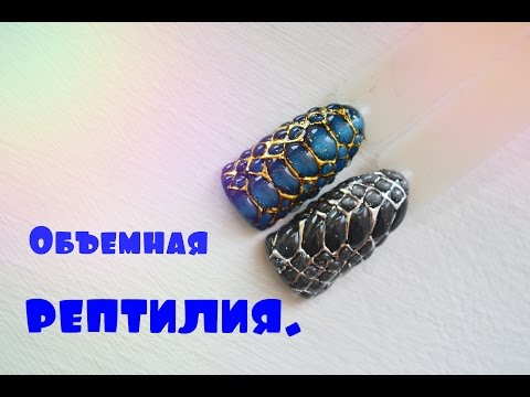 Дизайн ногтей объемные рептилии