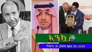 Ethiopia - Ankuar : አንኳር - Ethiopian Daily News Digest | May 29, 2017