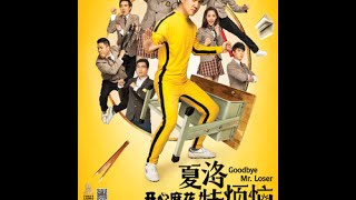 Goodbye Mr Loser 《夏洛特烦恼》 Opens October 9th in the US & Canada!
