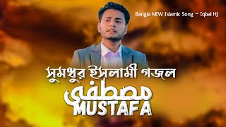 Bangla NEW Islamic Song | Mustafa | Iqbal HJ
