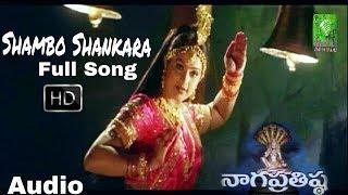 Naga Pratishta Telugu Movie Songs | Shambo Shankara Full Song HD | Rashi, Sijju