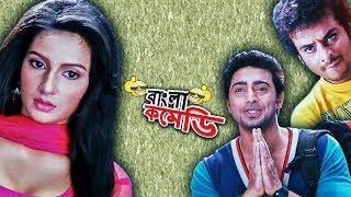 Dev-Subhasree amazing comedy||Khoka 420 funny scene||HD||Bangla Comedy