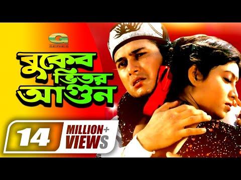 Xxx Mp4 Buker Bhitor Agun HD1080p Salman Shah Shabnur Rajib Ferdous 3gp Sex