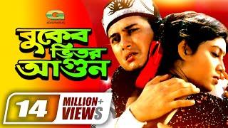 Buker Bhitor Agun | Full Movie | Shalman Shah | Shabnur | Rajib | Ferdous