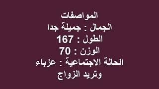 ارقام بنات للتعارف من العراق حزن وعذاب 23 عام للتعارف الجاد بنات العراق للزواج