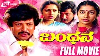 Bandhana – ಬಂಧನ | Kannada Full HD Movie | FEAT. Vishnuvardhan, Suhasini