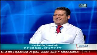 الدكتور | الجديد فى علاج مشاكل العمود الفقرى والمفاصل مع دكتور أيمن عنب