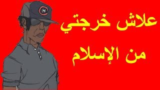 علاش خرجتي من الإسلام   ملحد مغربي