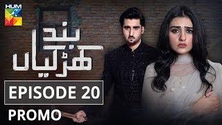 Band Khirkiyan Episode #20 Promo HUM TV Drama