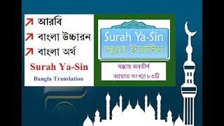 সূরা ইয়াসিন ǁ আরবি, বাংলা উচ্চারন ও অর্থ ǁ Surah Yasin (Yaseen) ǁ Bangla Translation