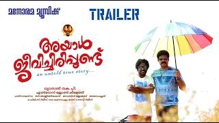 Ayal Jeevichirippund - Malayalam Movie Official Trailer   Vyasan   Vijay Babu   Manikandan