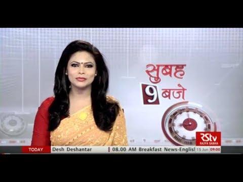 Hindi News Bulletin | हिंदी समाचार बुलेटिन – June 15, 2018 (9 am)