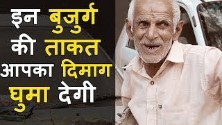 This 75yr old man will leave you speechless - Varun Pruthi videos