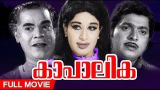 Malayalam Full Movie   Kaapalika   Superhit Movie   Ft. Sheela,K.P.Ummer