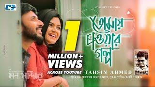 Tomay Chaowar Golpo   Bioscope Original Film Mon Mondire OST   Tahsin Ahmed   Manoj   Nabila