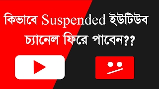 YouTube Channel Suspended   How to Get Back on YouTube Bangla