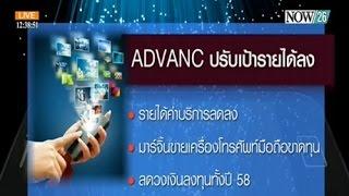 ADVANC ยอมรับเศรษฐกิจทรุดฉุดเป้ารายได้