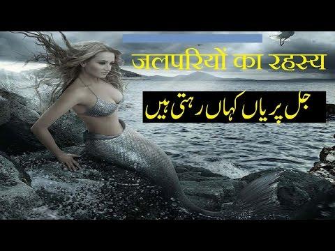 Xxx Mp4 Jal Pari Ki Kahani Hindi Urdu जलपरियों का रहस्य 3gp Sex