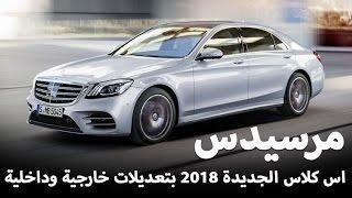 مرسيدس اس كلاس 2018 الجديدة تكشف نفسها رسمياً Mercedes S-Class