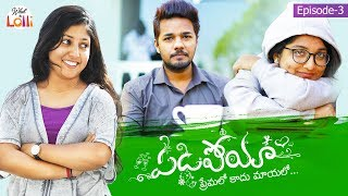 Padipoya ( Premalo Kaadu Maayalo) - Episode #3    Rom-Com Web Series     What The Lolli