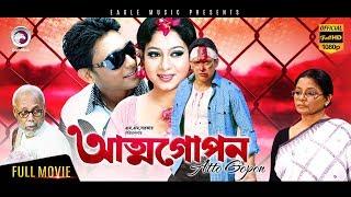 Bangla Movie | Attogopon | Zayed Khan, Shabnur, ATM Shamsuzzaman | Eagle Movies (OFFICIAL)