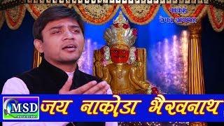 GAR JOR MERO CHALE :: FULL HD BHERAV BHAJAN:: Sing By VAIBHAV BAGMAAR