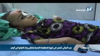 حرب الحوثي تتسبب في انهيار المنظومة الصحية وتفشي وباء الكوليرا في اليمن