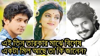এই তিন তারকার মধ্যে একটি বিশেষ মিল রয়েছে|news|bengali serial|gourab|somraj maity|piyali mukherjee