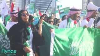 المسيرة السعودية في الإمارات
