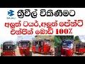 Used Three wheels | Second Hand Tuk Tuk | Bajaj Three Wheel Market Price | Sinhala Srilanka | Sale