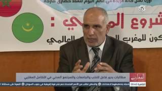 المغاربي | المغرب العربي في أفق 2030.. المستقبل الممكن