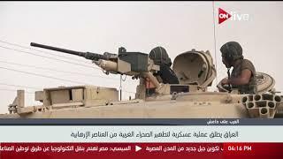 العراق يطلق عملية عسكرية لتطهير الصحراء الغربية من العناصر الإرهابية