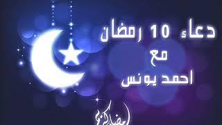 دعاء 10 رمضان مع احمد يونس