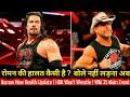 Download Video Download Roman Reigns Latest Health ! Shawn Michaels future plan ! Wrestlemania 35 Main Event News 3GP MP4 FLV