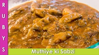 Muthia Recipe Bajra aur Methi ke Muthiye ki Sabzi Recipe in Urdu Hindi - RKK
