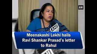 Meenakashi Lekhi hails Ravi Shankar Prasad's letter to Rahul - #ANI News