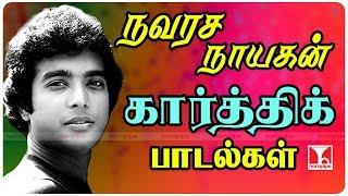 Karthik Tamil Hits | Video Jukebox | Navarasa Nayagan Karthik Songs | Ilayaraja | Hornpipe