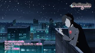 TVアニメ『Caligula -カリギュラ-』挿入歌「レネット」試聴動画