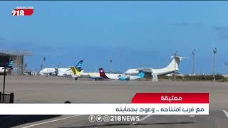 مطار معيتيقة .. مع قرب افتتاحه .. وعود بحمايته | تقرير