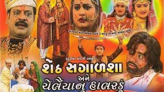 SHETH SAGADASHA ANE CHELAIYA NU HALARDU   Full Gujarati Movie 2017