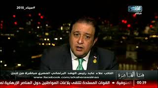 النائب علاء عابد: ننتظر جميعا ما سوف يصل إليه تقرير الطب الشرعي