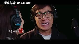 Tôi Chỉ Là Người Bình Thường Thôi (Pu Tong Ren  - ChengLong & LiuTao)