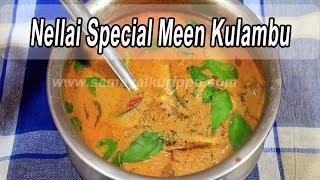 Meen Kuzhambu | Fish Kuzhambu | நெல்லை ஸ்பெஷல் மீன் குழம்பு | Samayalkurippu | Indian Cuisine