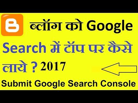 How to Submit SiteMap on Google Search Console 2017 || ब्लॉग को टॉप पर कैसे लगायें