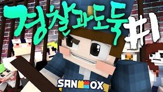 도티 간수와 5인의 이상한 범죄자들!! [경찰과 도둑 #1편: 마인크래프트 찬스큐브 모드] Minecraft - Cops and Robbers - [도티]